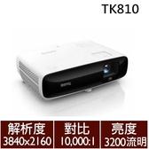 BENQ TK810 4K HDR 無線智慧高亮三坪投影機(3200流明)