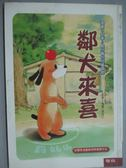 【書寶二手書T5/少年童書_KLL】鄰犬來喜_張放之圖文