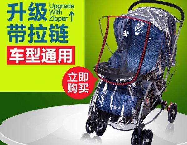 【嬰兒手推車高級開窗雨罩,升級拉鍊大視窗】防風遮雨必需品 【透明清澈、質輕好收】