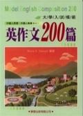 (二手書)英作文200篇(修訂版)
