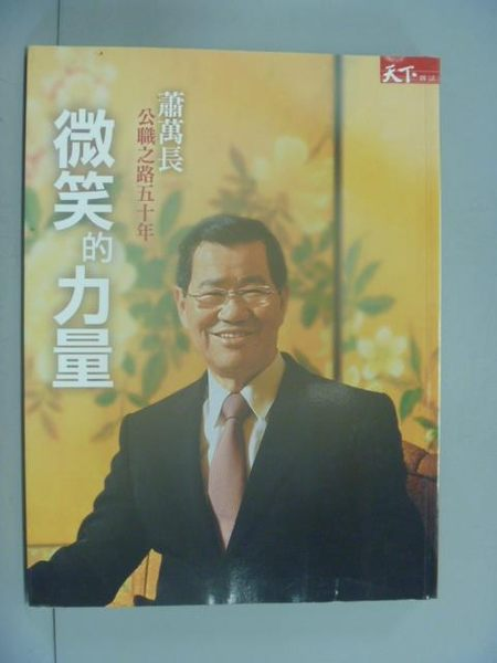 【書寶二手書T1/傳記_YJS】微笑的力量:蕭萬長公職之路五十年_蕭萬長_附光碟