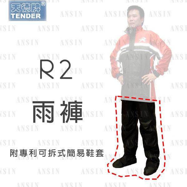 [中[中壢安信] 天德牌 R2 黑色【 雨褲 】 兩件式雨衣