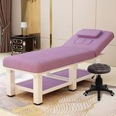 美容床 美容床美容院專用按摩床推拿床家用艾灸理療床帶洞紋繡美體床【快速出貨好康八折】