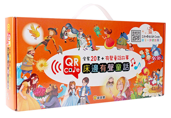 【球球館】QR Code床邊有聲童話(全套20書+有聲童話故事)  ←套書 故事