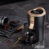 美式家用便攜小型全自動迷你磨豆辦公網紅咖啡機 原本良品