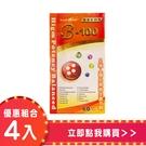 金愛力寶 B-100(60粒)(四入組)【合康連鎖藥局】