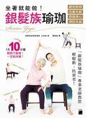 坐著就能做! 銀髮族瑜珈:避免跌倒、改善失眠、舒緩身心、預防失能