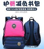 1-6年級小學生書包兒童背包男女旅行超輕輕便減負雙肩 小確幸生活館