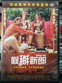 挖寶二手片-P04-060-正版DVD-印片【假掰新郎】-伊森霍克 艾瑪華森(直購價)