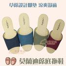 【雨眾不同】莫蘭迪色系 蓆底居家拖鞋 室...
