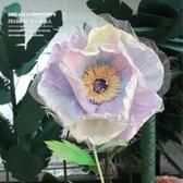 禮品婚禮小物新款商場櫥窗美絹花落地布置裝飾大型紙藝花夢幻虞美人-凡屋