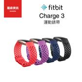 Fitbit Charge 3 運動錶帶 防水 透氣 黑 藍 紅 紫 手環錶帶 群光公司貨