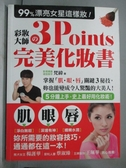 【書寶二手書T5/美容_QJM】彩妝大師的3Points完美化妝書_梵緯