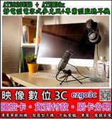 《映像數位》鐵三角AT2020USB+ / ATHM30x 靜電型電容式麥克風+專業型監聽耳機【全新公司貨】**