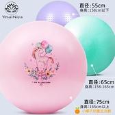 瑜伽球健身球減肥加厚防爆大龍球兒童感統孕婦專用分娩助產瑜珈球