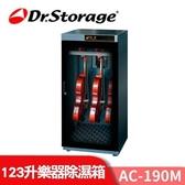 【南紡購物中心】Dr.Storage 高強 專業級小提琴 樂器專用 除濕箱 AC-190M 不含安裝