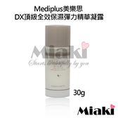 日本 Mediplus美樂思 DX頂級全效保濕彈力精華凝露 30g *Miaki*