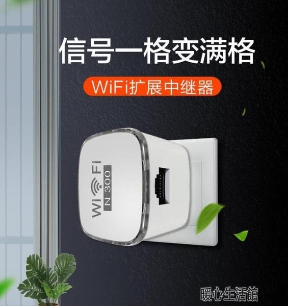 迷你多功能樂光WiFi信號擴大器wife增強擴展家用路由網絡放大360加 快速出貨