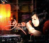 停看聽音響唱片】【CD】孫露:午夜忘寑