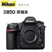 Nikon D850 Body 單機身 全片幅 旗艦機款 9/30前登錄 送新版原廠電池 國祥公司貨 降價有感 德寶光學