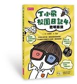 丁小飛校園日記(4)聰明眼鏡(附3D紅藍眼鏡)