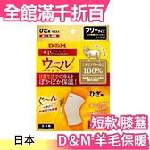 日本【短款 膝蓋】日本製 D&M 羊毛保暖腳套 保溫 出汗 吸濕 除臭 冬天寒流老人家【小福部屋】