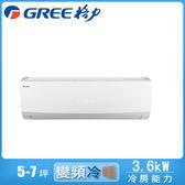 【GREE臺灣格力】5-7坪變頻冷暖分離式冷氣GSDP-36HO/GSDP-36HI