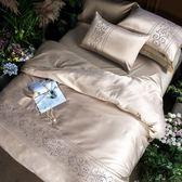 床包組    歐式刺繡水洗真絲四件套真絲天絲冰絲純棉全棉床單笠