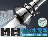 【H0106】《省水50%》360度 兩段式 省水 水龍頭 節水 花灑 起泡器