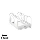 BRUNO BOE021 RACK 烤盤配件架 廚房烤盤架 烤盤收納架 鴛鴦鍋 平板鍋 電烤盤專用