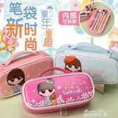 2件裝 小學生筆袋韓國簡約女生大容量文具盒兒童可愛創意鉛筆盒  麥琪精品屋