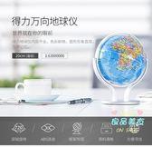 地球儀 高清中號中國地球儀中學生用高中生小學生世界地圖儀球教學擺件專用T