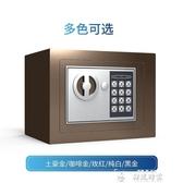 保險箱家用小型密碼隱形迷你保險櫃17cm入墻防盜床頭櫃保管箱17E大容LX  夏季上新