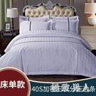 床包組賓館床上用品四件套棉質棉質白色床單被套民宿專用五星級酒店批發LXY7271【極致男人】