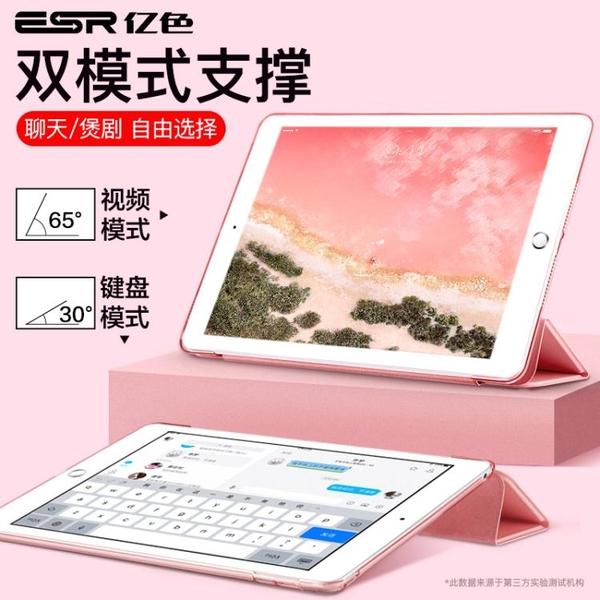 iPai保護套 億色iPad保護套8新款pro殼3適用于蘋果10.2英寸平板10.9電腦11硅膠超薄 星河光年