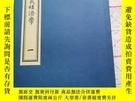 二手書博民逛書店罕見民生主義經濟學Y330902 呂調陽 中國文化服務社 出版1948