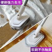 浴室浴缸刷地板大刷子家用清潔硬毛長柄洗廁所衛生間神器瓷磚死角「免運」