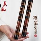 笛子演奏竹笛初學專業笛橫笛