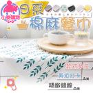 現貨 快速出貨【小麥購物】日系棉麻餐巾【G053】清新 簡約 棉麻餐巾 桌巾 桌墊 隔熱墊