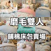 北歐風  DPM1雙人鋪棉床包三件組 多款可選 四季磨毛布 北歐風 台灣製造 棉床本舖