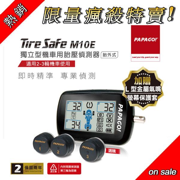 【主機保固二年】 PAPAGO ! TireSafe M10E 獨立型 機車用 胎壓偵測器 (胎外式) 另售 S60E S20E S10E T25