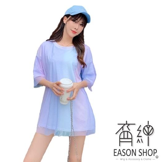 EASON SHOP(GW6221)實拍假兩件渲染小透視紗網長版罩衫薄款圓領短袖T恤女上衣服落肩寬鬆內搭素色棉T