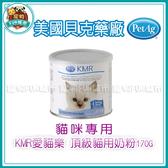 寵物FUN城市│美國貝克藥廠 KMR 愛貓樂 頂級貓用奶粉170G (貓咪專用 寵物用 奶粉 幼貓)
