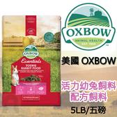 《美國OXBOW》活力幼兔配方飼料 - 兔子飼料 (5磅)