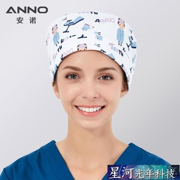 工作帽 安諾印花葫蘆帽牙科診所醫生帽子護士帽手術室工作帽男女舒適純棉 星河光年
