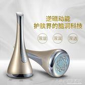 美容儀 ILIFT磁力導入儀臉部精華離子按摩家用面部眼部提拉緊致美容儀器 名購居家