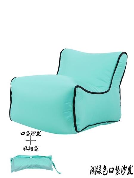 LAZYBABY充氣沙發網紅戶外座椅便攜式可愛休閒免充氣泵懶人沙發小