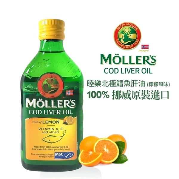 [每日必需補充] 超過160年北歐健康品牌 睦樂北極鱈魚肝油