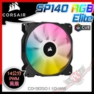 [ PCPARTY ] 海盜船 Corsair iCUE SP140 RGB Elite PWM 單風扇 CO-9050110-WW