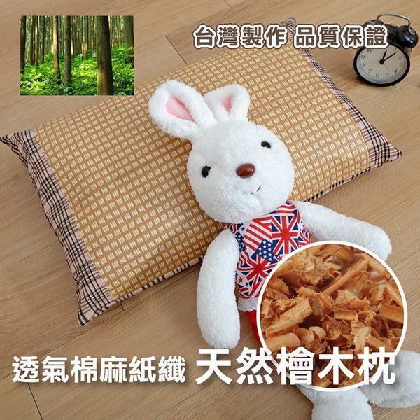 《Embrace英柏絲》 典雅格紋系列 透氣玉米紋棉麻紙纖編織 檜木枕 HINOKI (中枕)